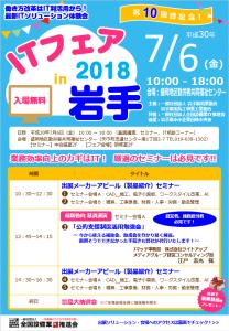 ITフェア2018 in 岩手!