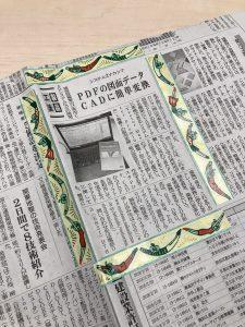 8月27日掲載の建通新聞紙面!